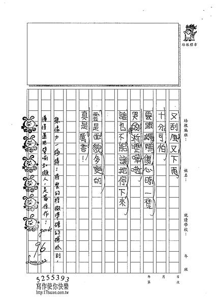 101W4302李昀蓁 (3)
