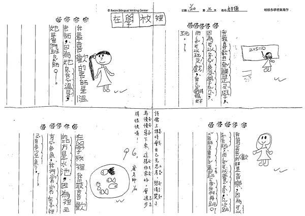 102WL03簡詩儒 (1)