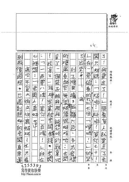 102WM03王宣茹 (2)