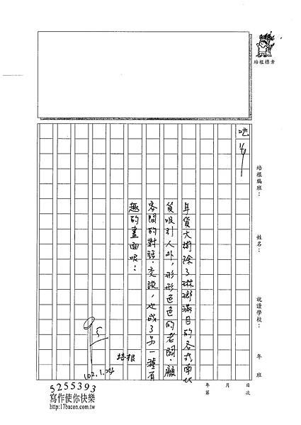 102WM03王宣茹 (3)