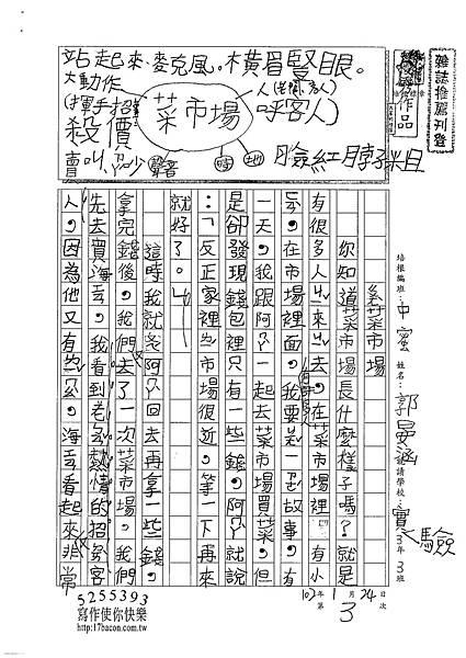 102WM03郭晏涵 (1)