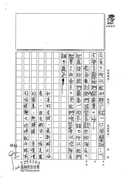 102WM03郭晏涵 (2)
