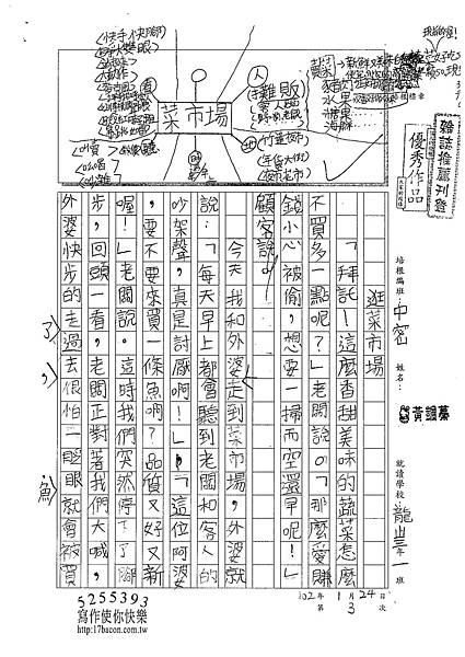 102WM03黃颽蓁 (1)