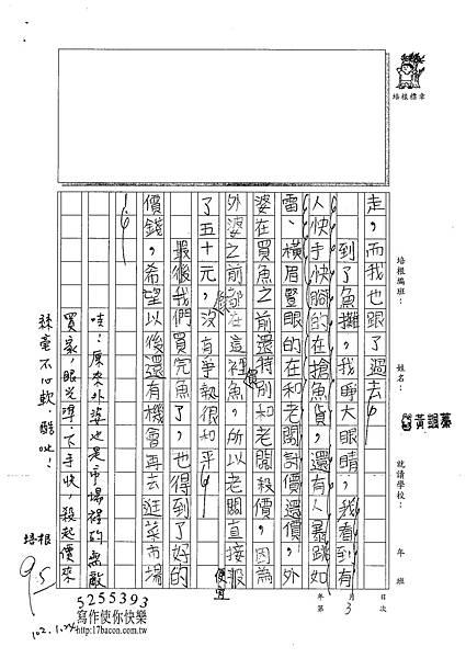 102WM03黃颽蓁 (2)