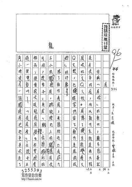102WH03朱恩嫻 (1)