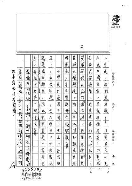 102WH03朱恩嫻 (3)