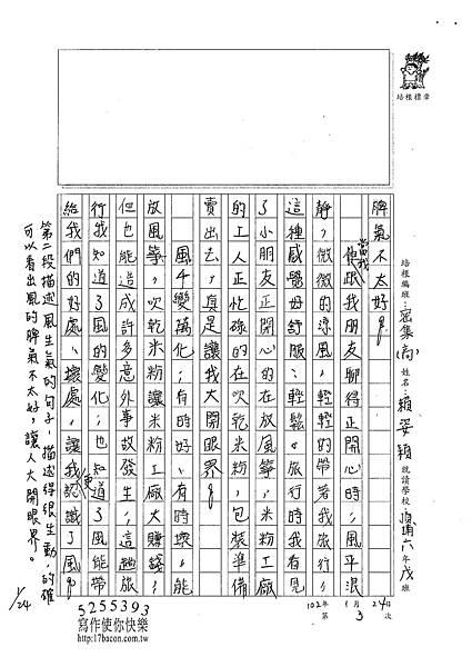 102WH03賴姿穎 (2)