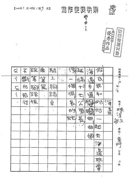 101W3307陳淳敏 (1)