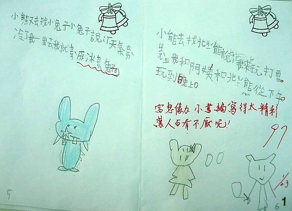101WB307林哲玄 (4)