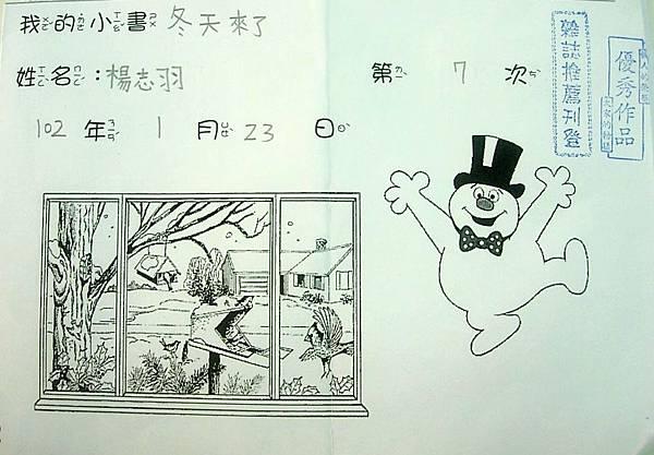 101WB307楊志羽 (1)