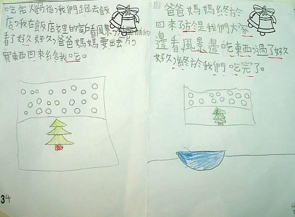 101WB307楊志羽 (3)