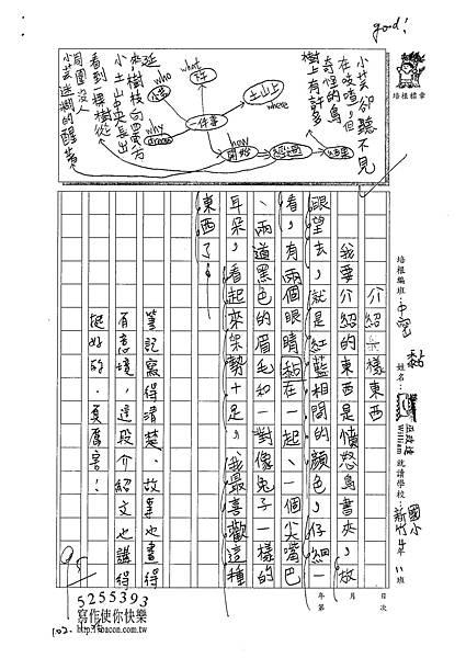 102WM04巫政達 (2)
