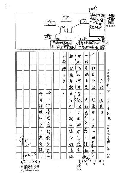 102WM04姜冠羽 (2)