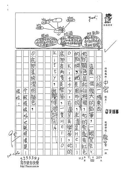 102WM04黃颽蓁 (2)
