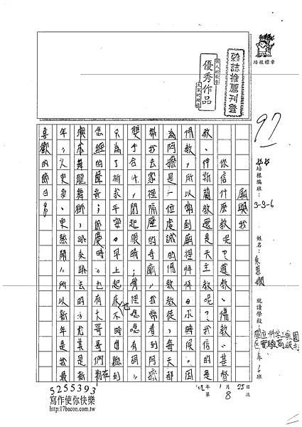 102WH04朱恩嫻 (1)