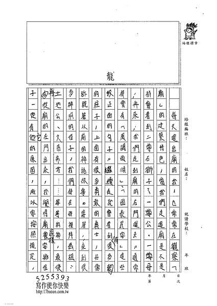 102WH04朱恩嫻 (2)