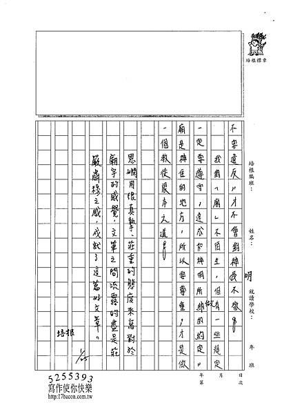 102WH04朱恩嫻 (3)