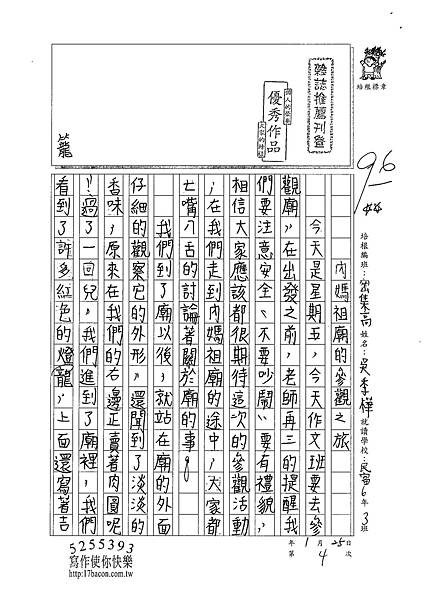 102WH04吳季樺 (1)