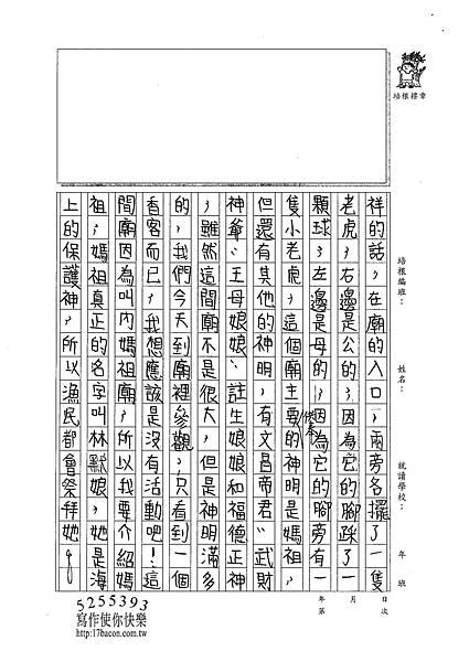 102WH04吳季樺 (2)
