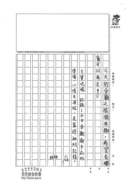 102WH04吳季樺 (3)