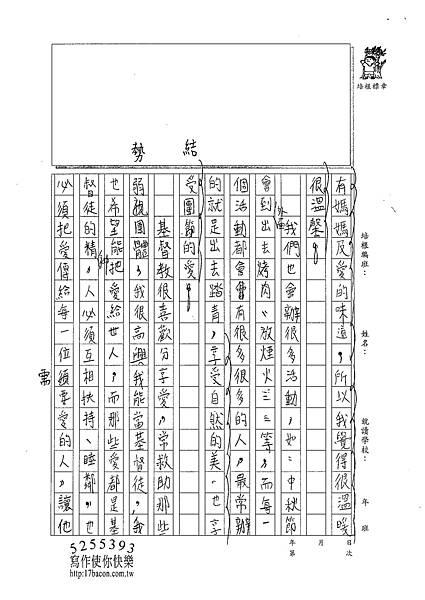 102WH04李孟嘉 (2)