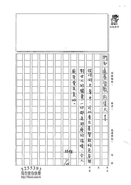 102WH04李孟嘉 (3)