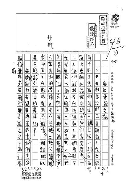 102WH04魏佑桓 (1)