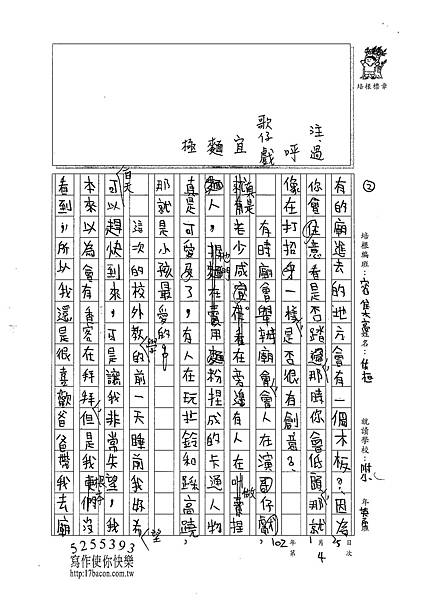 102WH04魏佑桓 (2)
