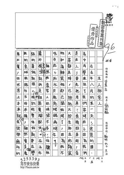 102WH05劉冠麟 (1)