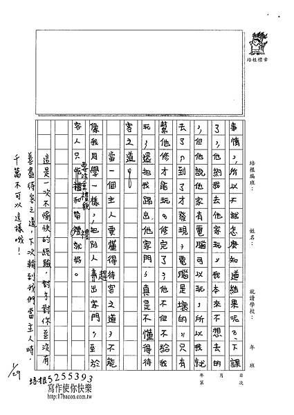 102WH05劉冠麟 (2)