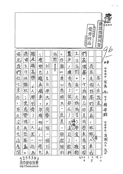 102WH05賴姿穎 (1)