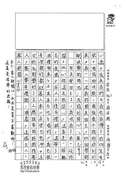 102WH05賴姿穎 (2)