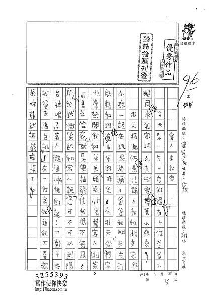 102WH05魏佑桓 (1)