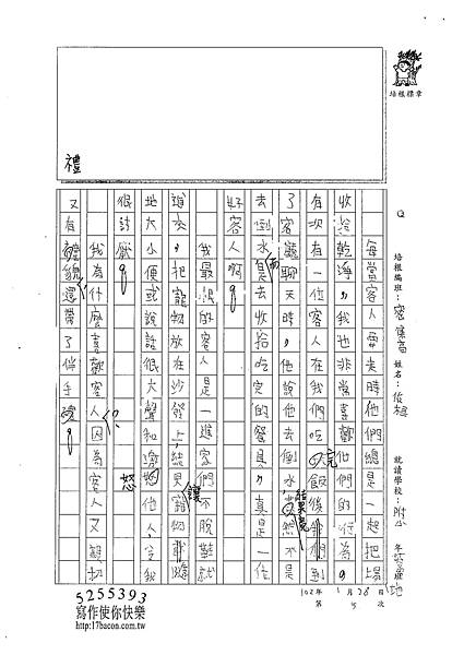 102WH05魏佑桓 (2)