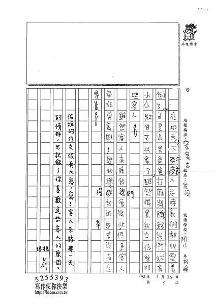 102WH05魏佑桓 (3)