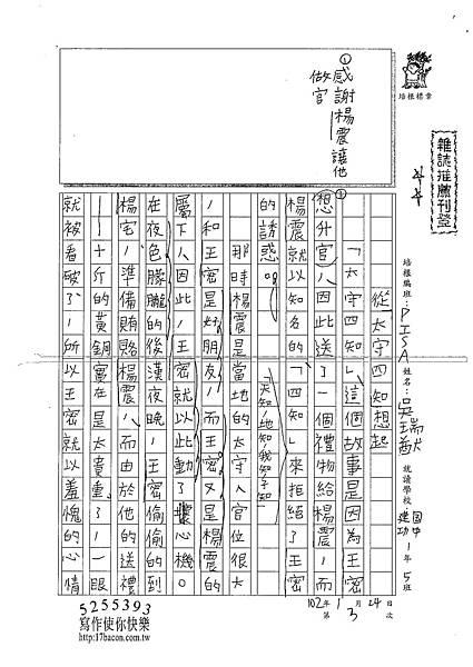 102RW03吳瑞猷 (1)