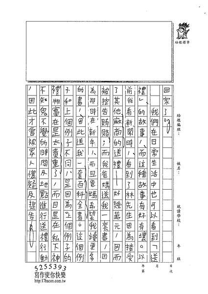 102RW03吳瑞猷 (2)