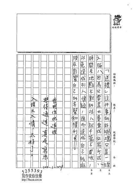 102RW03吳瑞猷 (3)