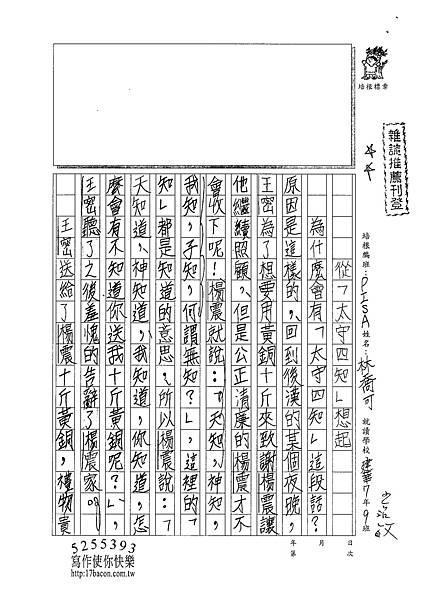 102RW03林喬可 (1)