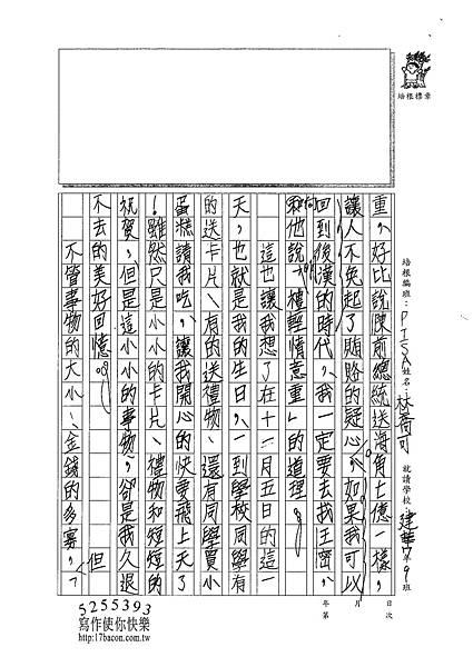 102RW03林喬可 (2)