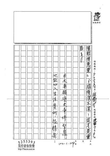 102RW03林喬可 (3)