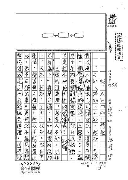 102RW03陳芊如 (1)