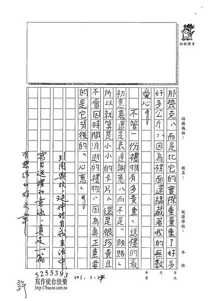 102RW03陳芊如 (3)