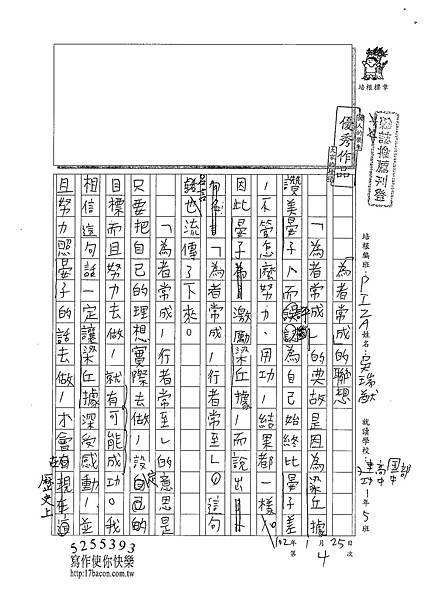 102RW04吳瑞猷 (1)