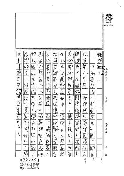 102RW04吳瑞猷 (2)
