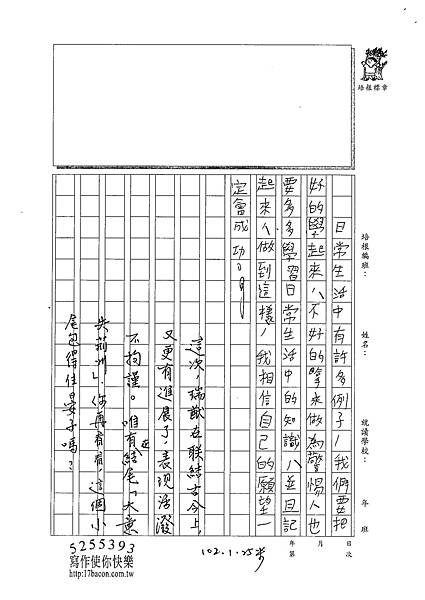 102RW04吳瑞猷 (3)