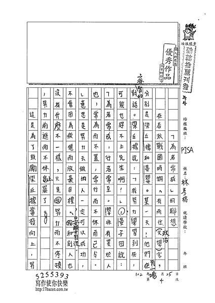 102RW04林彥榕 (1)