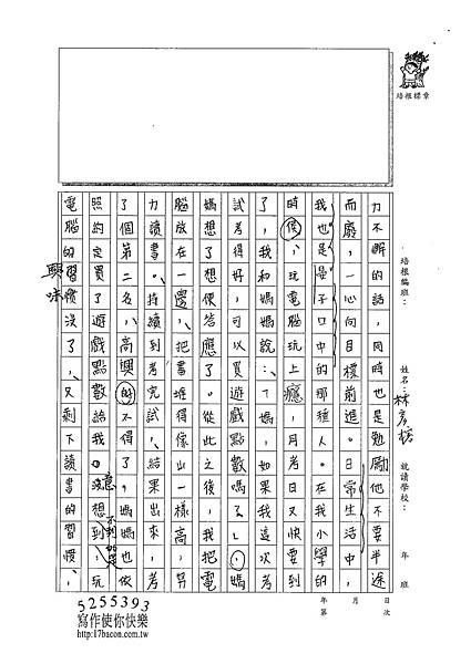 102RW04林彥榕 (2)
