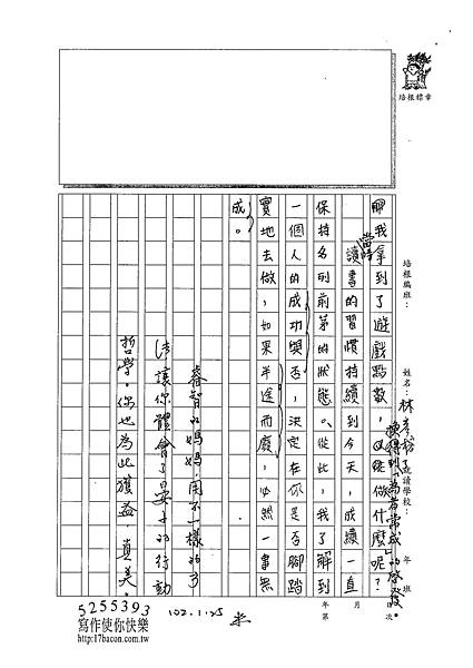 102RW04林彥榕 (3)