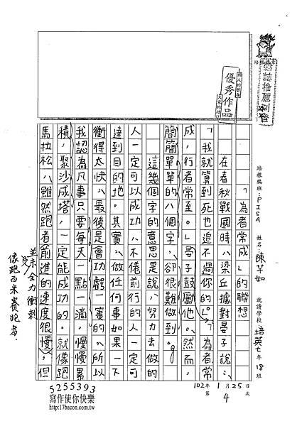 102RW04陳芊如 (1)